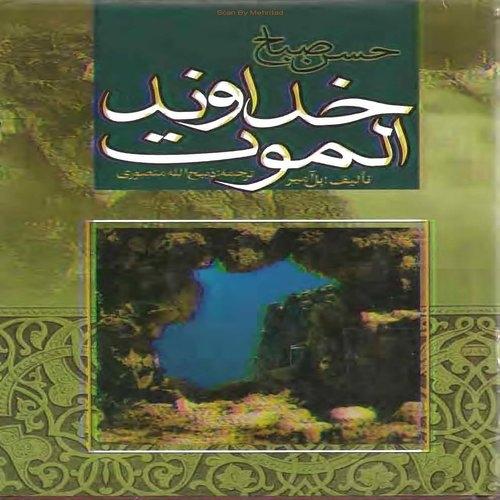 خداوند الموت کتابی است نوشتهٔ نویسندهای فرانسوی به نام پل آمیر و با ترجمهٔ فارسی ذبیحالله منصوری. موضوع کتاب نهضت حسن صباح است. ترجمه این کتاب به دلیل اقتباسهای مترجم مورد انتقادهای زیادی قرار گرفته است.