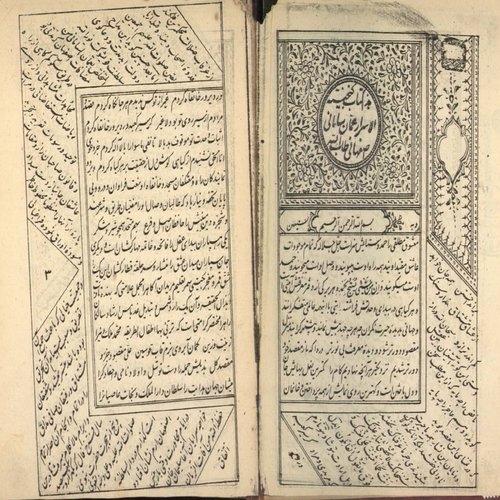گنجینه اسرار عمان سامانی