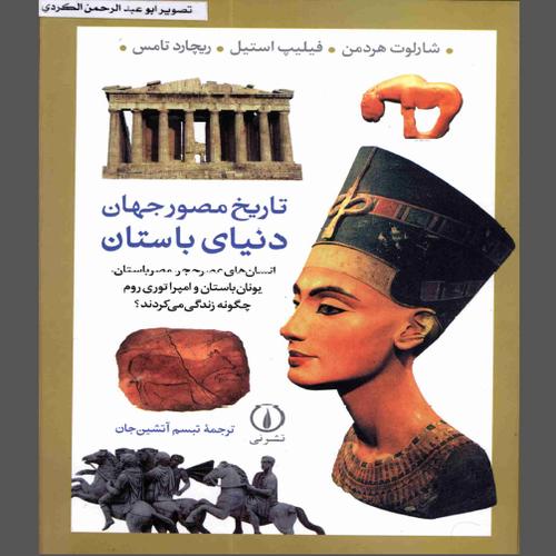 تاریخ مصور جهان