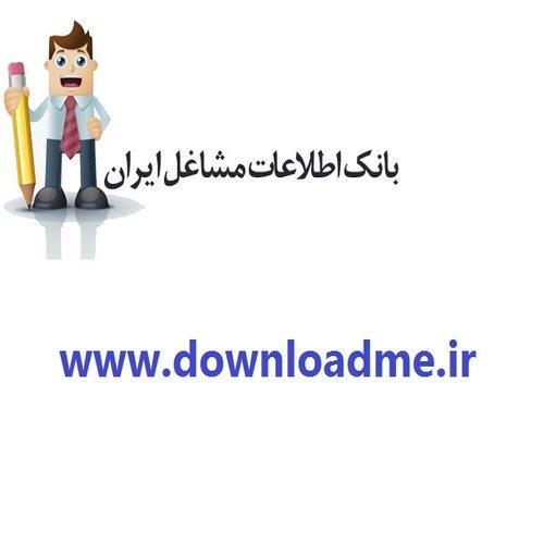 بانک اطلاعاتی اصناف