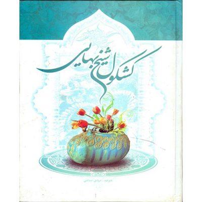 دانلود کشکول شیخ بهایی