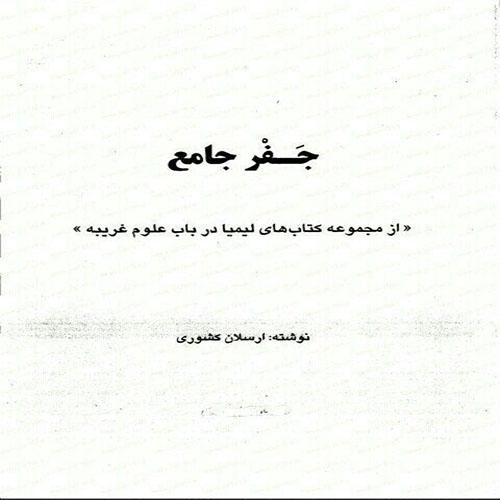 جفر جامع