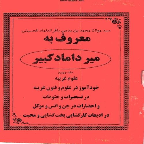 کتاب میرداماد کبیر