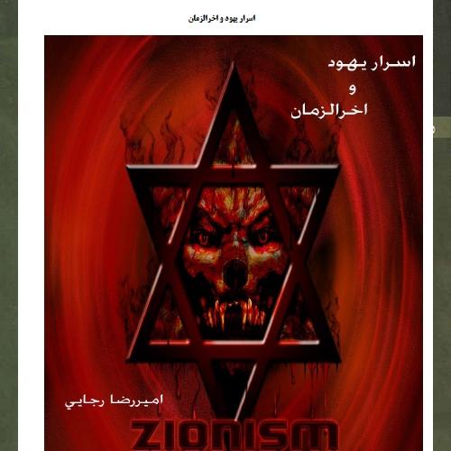یهود و آخرالزمان