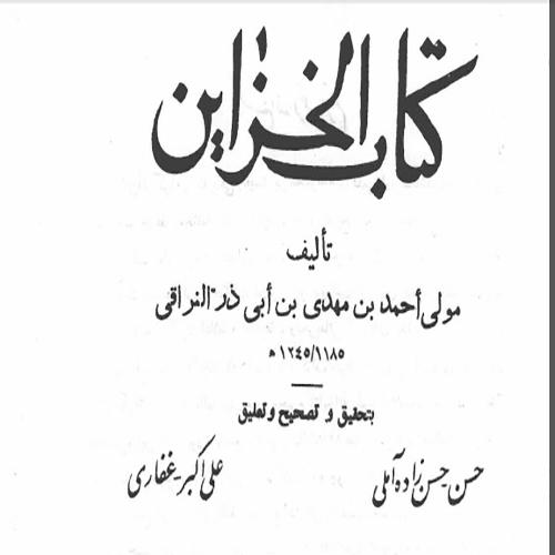 خزائن نراقی