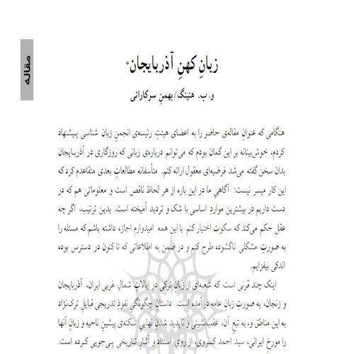 زبان کهن آذربایجان