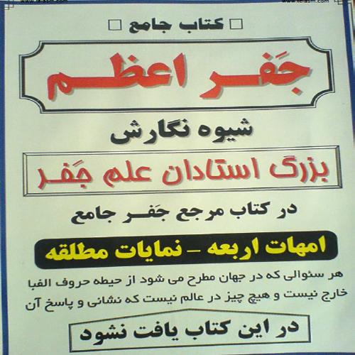 جفر اعظم