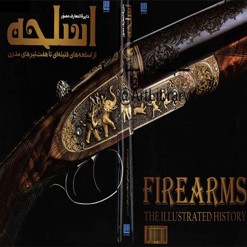 دایره المعارف مصور اسلحه