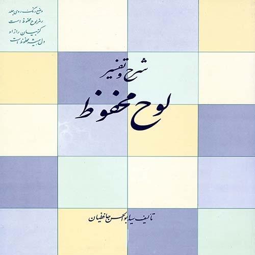 ابوالحسن حافظیان