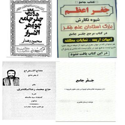 کتاب آموزش جفر