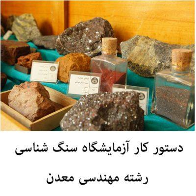آزمایشگاه سنگ شناسی