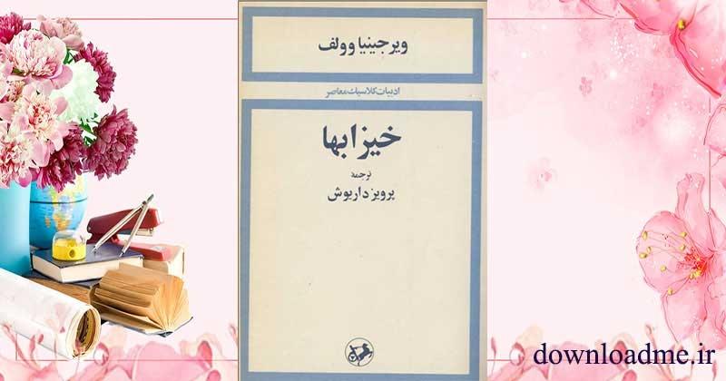 کتاب خیزابها