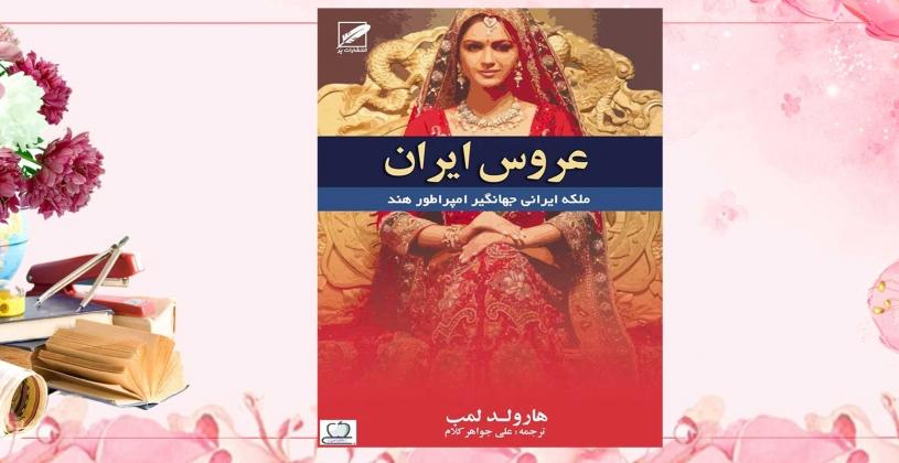 کتاب عروس ایران