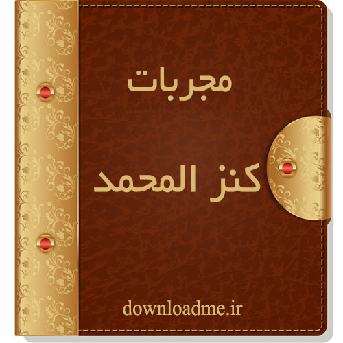مجربات کنز المحمد