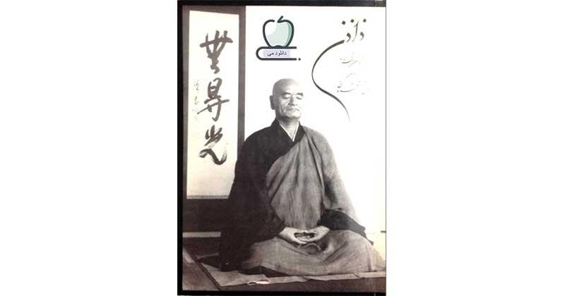 ذاذن نشستن بودایی