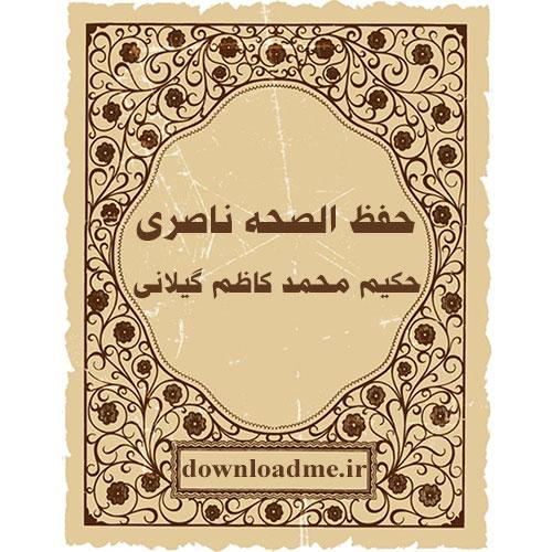 حفظ الصحه ناصری