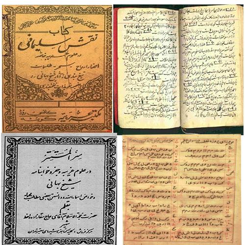 کتابهای شیخ بهایی