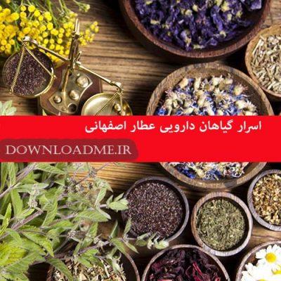 اسرار گیاهان دارویی
