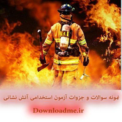 سوالات استخدامی آتش نشانی