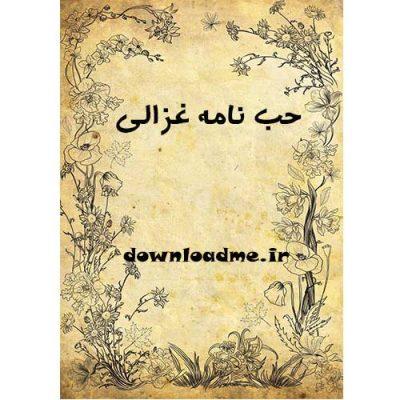 حب نامه غزالی