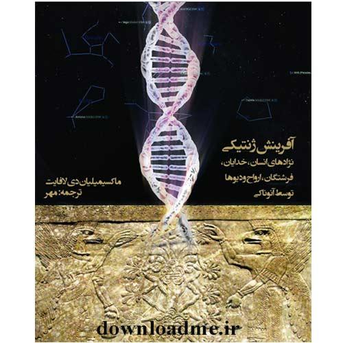 آفرینش ژنتیکی