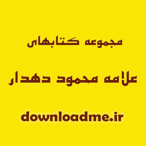 مجموعه کتابهای محمود دهدار