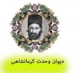 دیوان وحدت کرمانشاهی