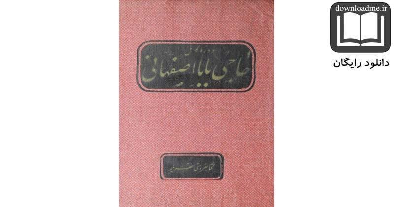 حاجی بابای اصفهانی