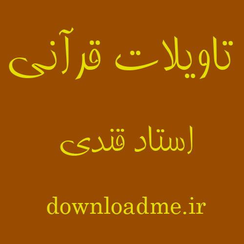 تاویلات قرآنی