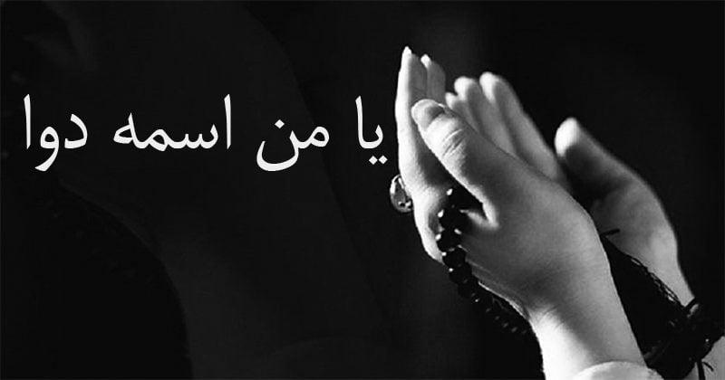 دعاهای شفای بیمار