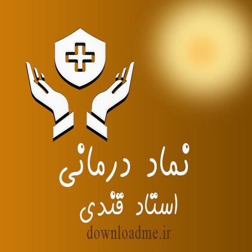 نماد درمانی