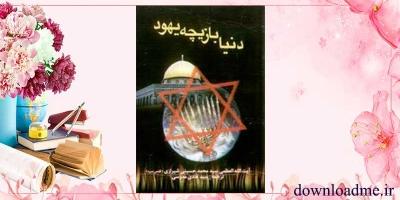کتاب دنیا بازیچه یهود