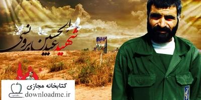 زندگینامه شهید عبدالحسین برونسی